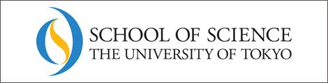東京大学 大学院理学系研究科